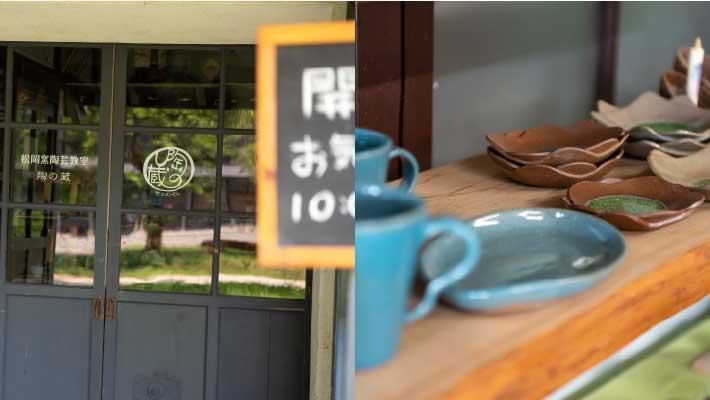 松岡窯陶芸教室 陶の蔵